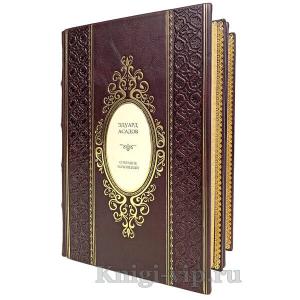 Эдуард Асадов. Избранные произведения в 2 томах