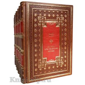Филип Шафф. История христианской церкви в 8 томах