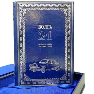 Газ 21. Большая книга о машине грёз. Иван Падерин. Книга в кожаном переплёте