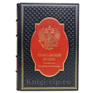 Гражданский кодекс Российской Федерации в кожаном переплете
