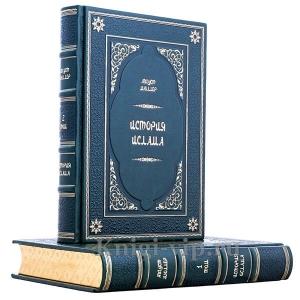История ислама в 2 книгах. Август Мюллер. Книги в кожаном переплёте