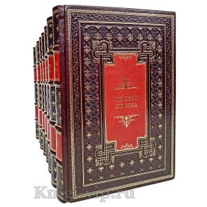 История XIX века в 8 томах (История 19 века)