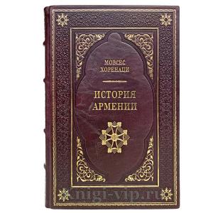 История Армении. Мовсес Хоренаци. Книги в кожаном переплёте.