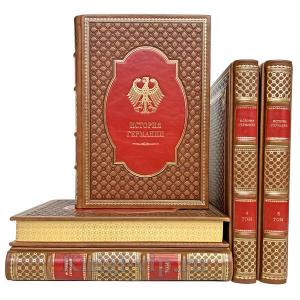 История Германии в 5 томах. Книги в кожаном переплёте.