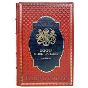История Великобритании. Подарочные книги в 2 томах