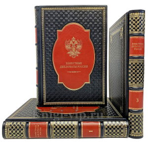 Известные дипломаты России в 3 томах. В кожаном переплёте.