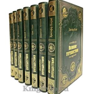 """""""Великие путешествия"""" (Серия из 36 книг). Книги в кожаном переплёте"""