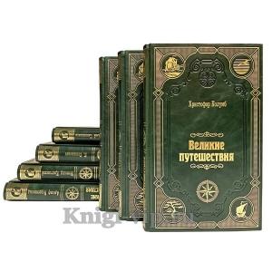 """""""Великие путешествия"""" (Серия из 20 книг). Книги в кожаном переплёте"""