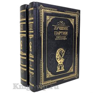 Лучшие партии современных гроссмейстеров в 2 томах (подарочная)
