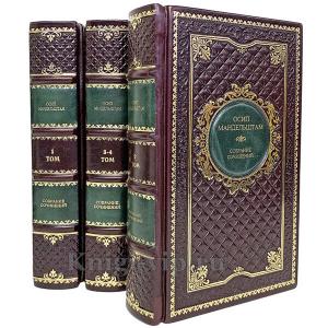 Осип Мандельштам. Собрание сочинений в 4 томах (комплект из 3-х книг)