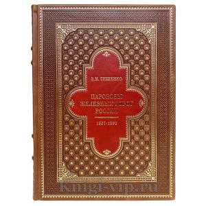 Паровозы железных дорог России 1837-1890 в 2 томах. Тищенко В.Н