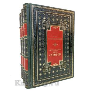 Генералиссимус князь Суворов в 3 томах. Петрушевский А.Ф.