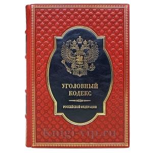 Уголовный кодекс Российской Федерации. Книга в кожаном переплёте