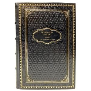"""Вернер фон Сименс """"Как я изобретал мир"""". Книга в кожаном переплёте"""