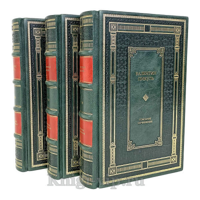 Валентин Пикуль. Собрание сочинений в 20 томах (28 книг)